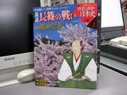 『戦乱の日本史』