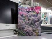 週刊 日本の歳時記