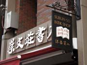 崇文荘書店
