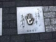 デコ様の手形。日比谷シャンテ前広場まで、わざわざ撮影に行った