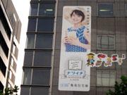 集英社の壁面巨大広告