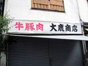 神田須田町にて撮影