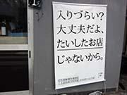 神田のガード下の店