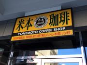 コーヒー豆はネット通販もあり升
