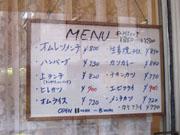 住所は神田錦町。いつも行列