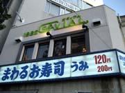 回転寿司の2階