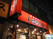 餃子日本一